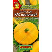 Патиссон НЛО оранжевый --- | Семена
