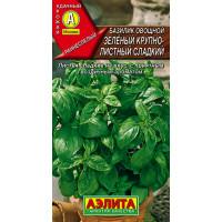 Базилик овощной Зеленый крупнолистный сладкий | Семена