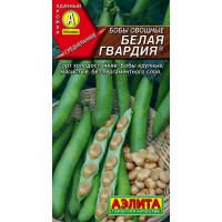 Бобы овощные Белая гвардия | Семена