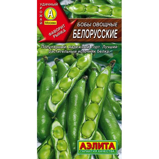 Бобы овощные Белорусские | Семена