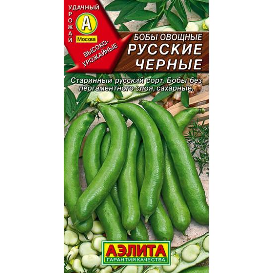 Бобы овощные Русские черные   Семена