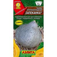 Тыква крупноплодная Запеканка --- ® | Семена