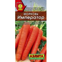 Морковь Император --- | Семена
