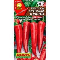 Перец острый Красный толстяк --- | Семена