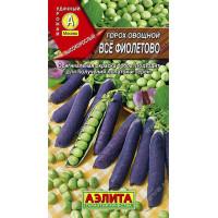 Горох Все фиолетово  | Семена
