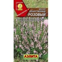 Иссоп лекарственный розовый | Семена