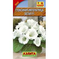 Глоксиния Императрица, белая  | Семена