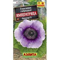 Глоксиния Императрица, биколор  | Семена