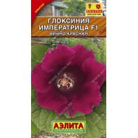 Глоксиния Импереатрица винно- красная | Семена
