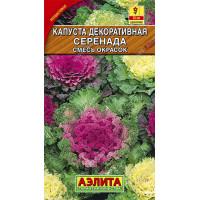 Капуста Серенада декоративная  | Семена