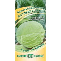 Капуста Бабушкин разносол ( Г ) | Семена
